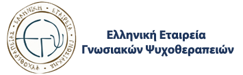 Ελληνική Εταιρεία Γνωσιακών Ψυχοθεραπειών