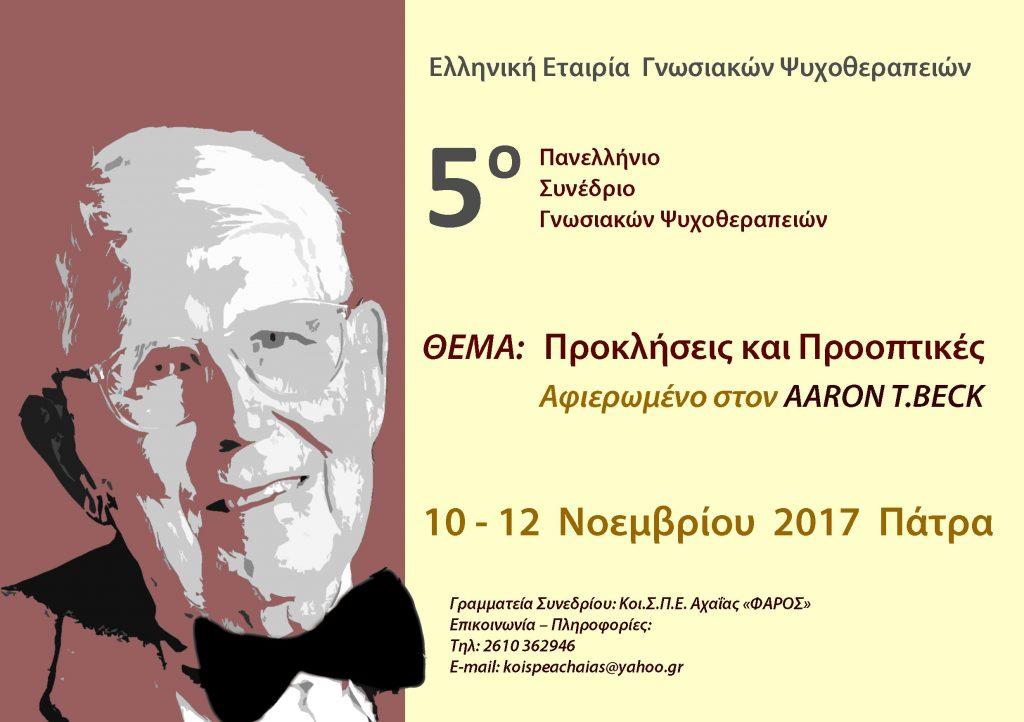 5ο Πανελλήνιο Συνέδριο Γνωσιακών Ψυχοθεραπειών